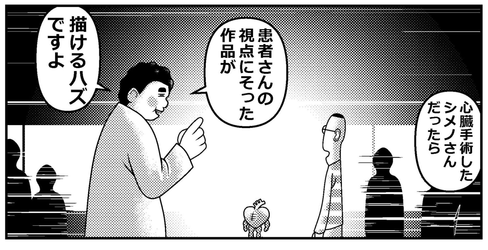 ハツ手術 シメノ シロー